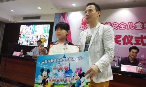 中国电梯安全儿童绘画大赛圆满谢幕