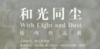 我们的展览 《和光同尘——全国著名画家侯伟作品展》 徐汇艺术馆