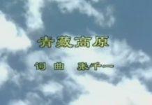 【音乐】青藏高原韩红MTV