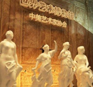 世界艺术博物馆介绍之二