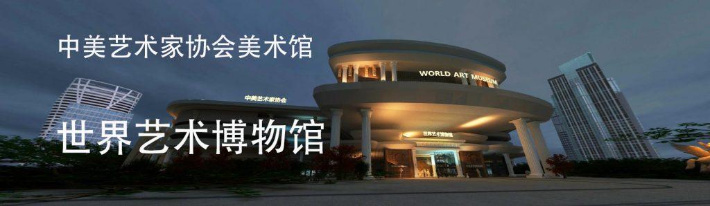 世界艺术博物馆