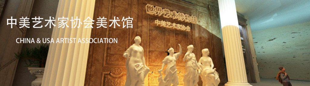 中美艺术家协会