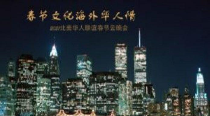 春节文化海外华人情-2021北美华人联谊春节云晚会