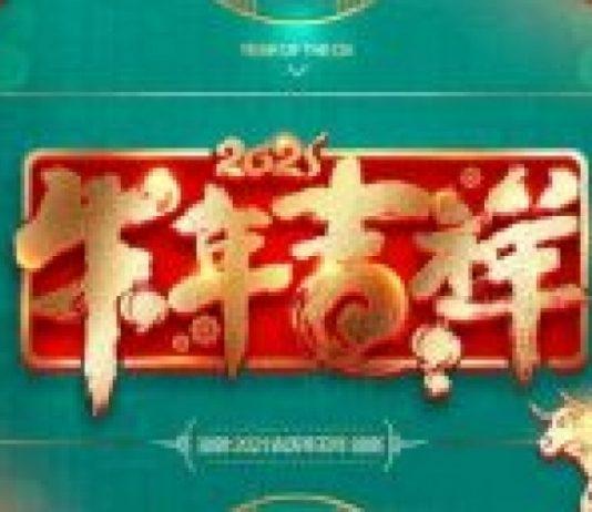 2021年首届北美华人海外联谊春节云晚会